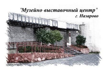 «Музейно-выставочный центр» г. Назарово