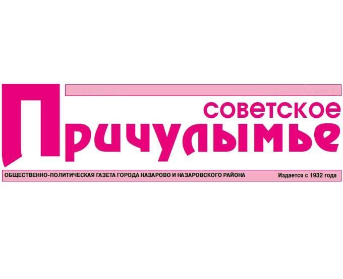 Интернет-сайт газеты